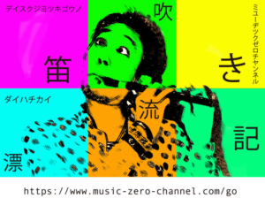 笛吹き漂流記 Vol.008