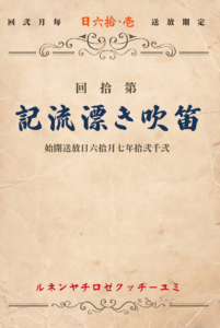 笛吹き漂流記 Vol.010