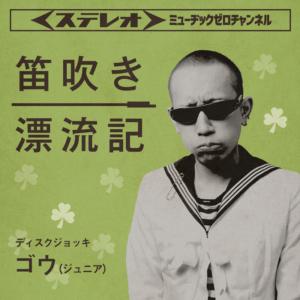 笛吹き漂流記 Vol.011
