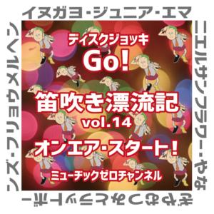 笛吹き漂流記 Vol.014