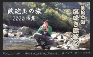 笛吹き漂流記 Vol.017