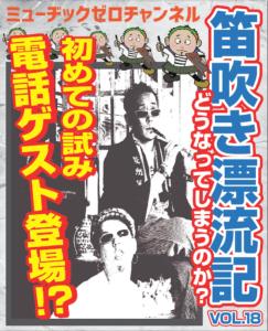 笛吹き漂流記 Vol.018