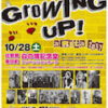 GROWING UP!有田